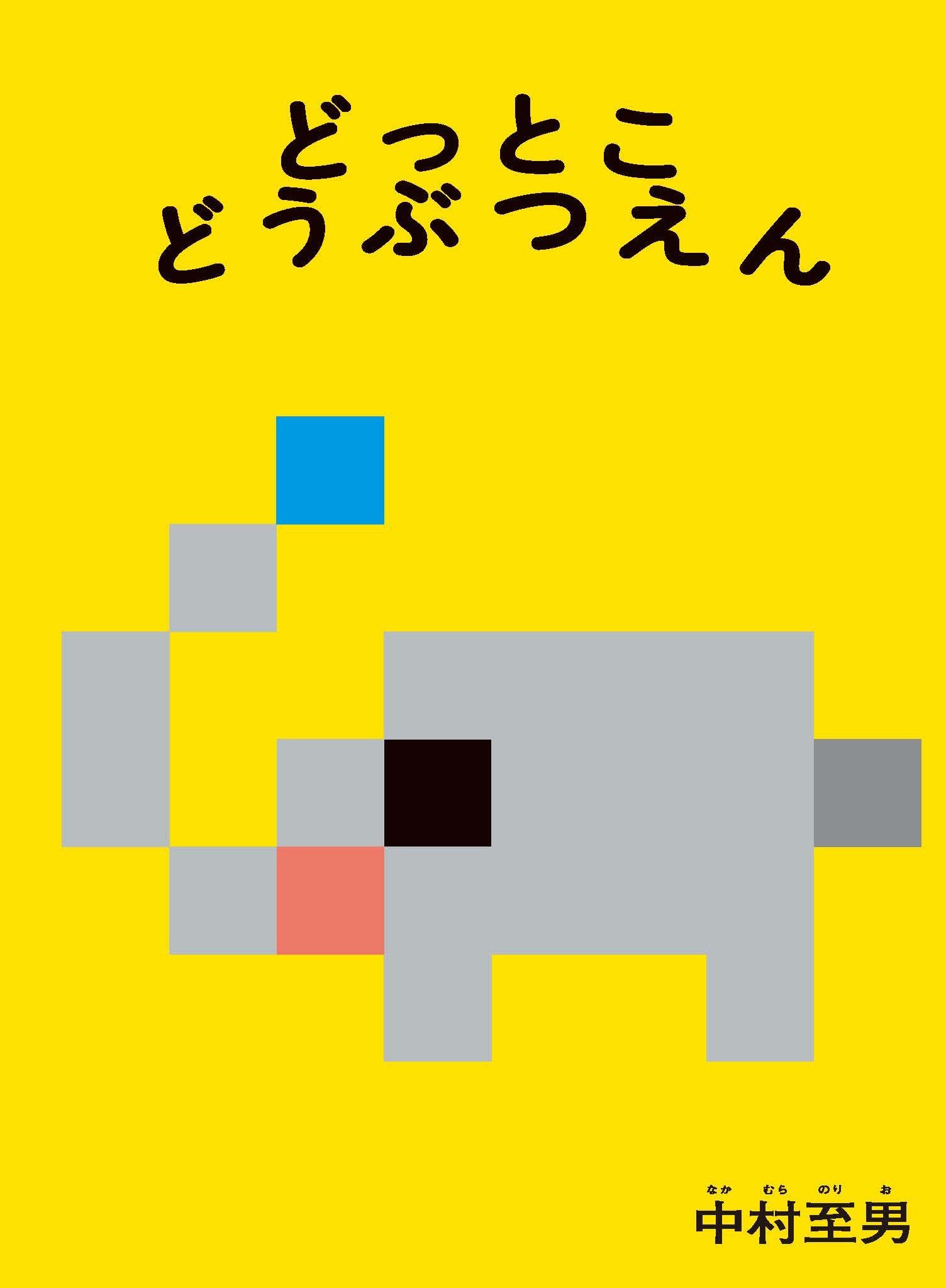 絵本『 どっとこ どうぶつえん』 2012