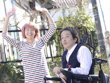 主演リリー・フランキー×ヒロイン清野菜名で障害者の恋と性をポップに描く 映画『パーフェクト・レボリューション』公開へ