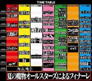 大トリは大森靖子!「夏の魔物」タイムテーブル&追加出演者発表
