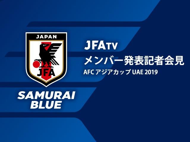 2019年1月5日(土)より開催される『AFCアジアカップUAE2019』に臨む日本代表メンバーが発表された