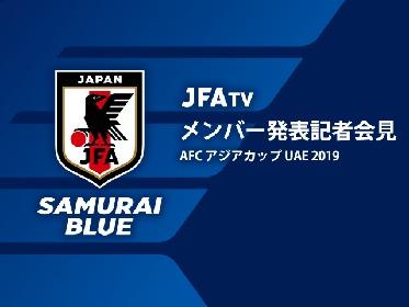 『AFCアジアカップUAE2019』に臨むSAMURAI BLUEメンバー発表! 浅野が代表復帰へ