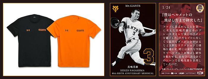 オレンジまたは黒のオリジナルTシャツ/特製ベースボールカード