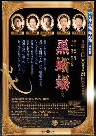 6月の花形新派公演「黒蜥蜴」に、劇団EXILEの秋山真太郎、永島敏行が客演