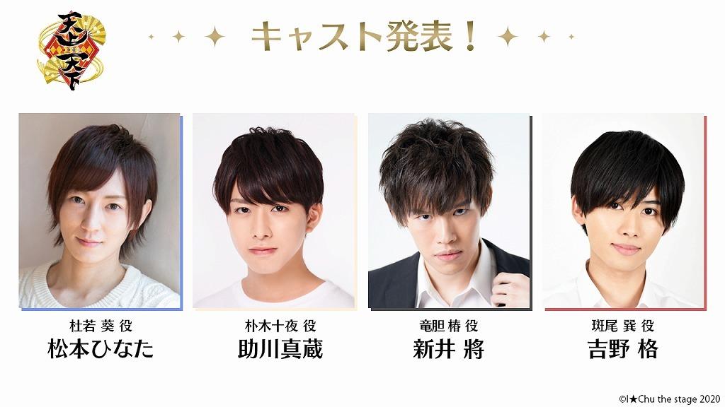 (左から)松本ひなた、助川真蔵、新井 將、吉野 格
