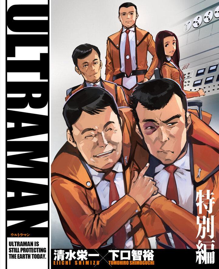 Blu-ray BOX 限定コミック(44P) (c)円谷プロ (c)Eiichi Shimizu,Tomohiro Shimoguchi (c)ULTRAMAN 製作委員会
