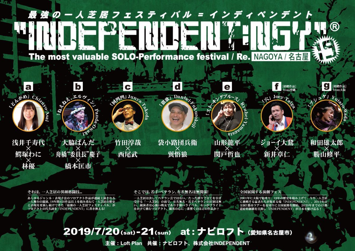 『INDEPENDENT:NGY 19』チラシ表