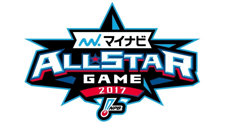 「マイナビオールスターゲーム2017」は7月14日、15日に開催