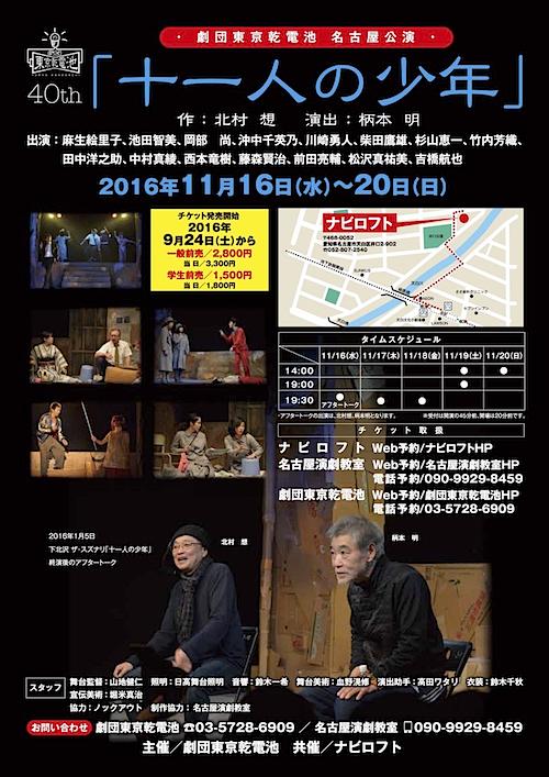 劇団東京乾電池『十一人の少年』チラシ裏