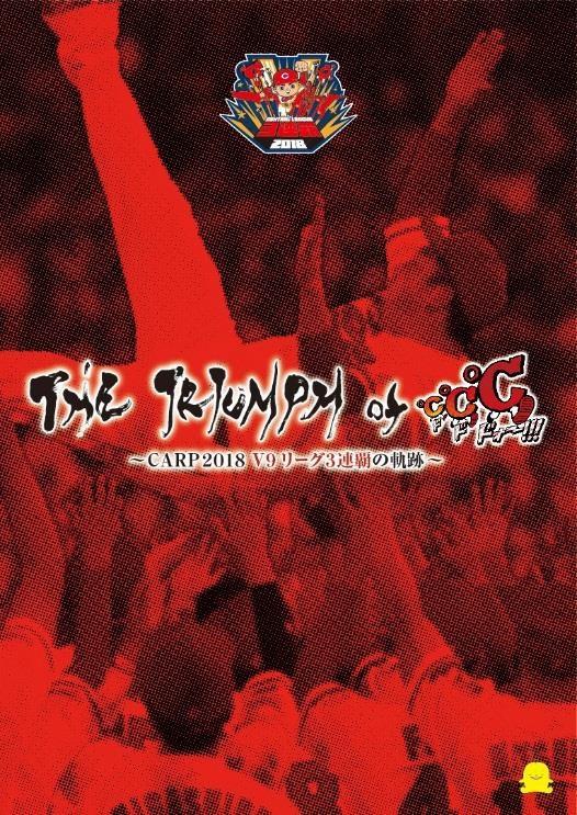 広島東洋カープの2018年シーズンの軌跡を振り返るドキュメンタリーDVD『THE TRIUMPH of ℃℃℃~CARP2018 V9 リーグ3連覇の軌跡~』