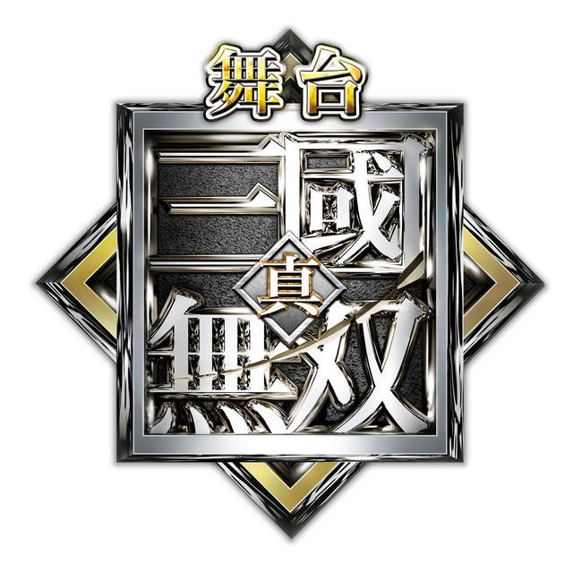舞台「真・三國無双」(仮称)ロゴ