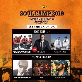 『SOUL CAMP 2019』追加出演アーティストとしてAL B. SURE!を発表