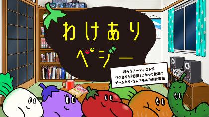 まふまふ、天月-あまつき-、マホトらが野菜に扮してトーク  AbemaTV新番組『わけありベジー』で