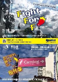 阿部丈二、吉田倭大、鶴野輝一、鈴木ハルニが出演『Fight For F』/『おしゃれ紳士×梅棒』追加出演者・公演スケジュールが発表