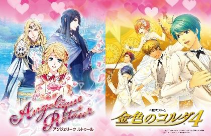 横浜市と『アンジェリーク』や『金色のコルダ』がタイアップ!観光キャンペーンが開催決定