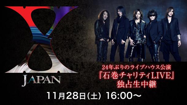「X JAPAN 24年ぶりのライブハウス公演『石巻チャリティLIVE』独占生中継」バナー