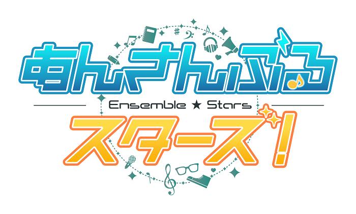 『あんさんぶるスターズ!THE STAGE』  (C) 2021 Happy Elements K.K/あんステ製作委員会