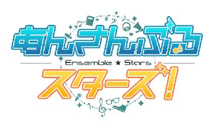 「あんステ」の新たなシリーズがスタート Trickstarに加え、Eve、Adamの2ユニットが舞台初登場