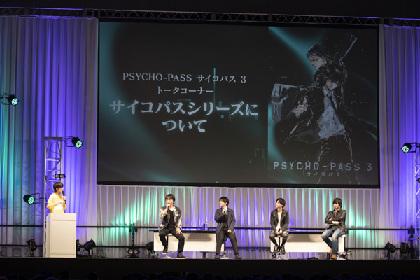 梶裕貴、中村悠一も登壇「AnimeJapan」TVアニメ『PSYCHO-PASS サイコパス』第3期のスペシャルステージレポート