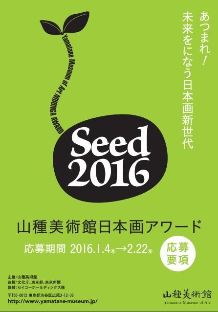 Seed2016 山種美術館日本画アワード