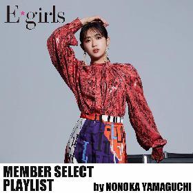 E-girls・山口乃々華、プレイリスト「何もしたくない日に聞く曲」を公開