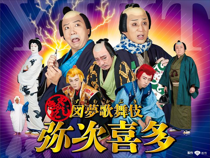 図夢歌舞伎『弥次喜多』左手に笑三郎、右手に猿弥。寿猿は左下の……