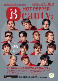 EXILE TRIBE、「HOT PEPPER 2月号」の表紙をジャック EXILE、三代目JSBほか全6グループが登場