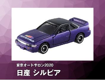 『東京オートサロン』でトミカが「日産 シルビア」などの記念モデルを販売!