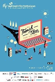 【映画レビュー】マイ・フレンチ・フィルム・フェスティバル短編 『男 女を求む』『サラの夏』