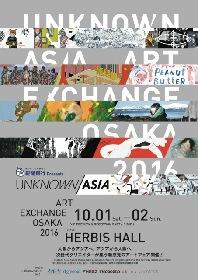 アジア各国から次世代クリエイターが集うアートフェア『UNKNOWN ASIA』が開催に
