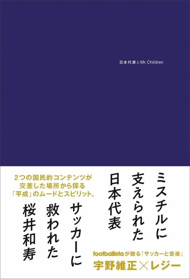 「日本代表とMr.Children」帯付き表紙