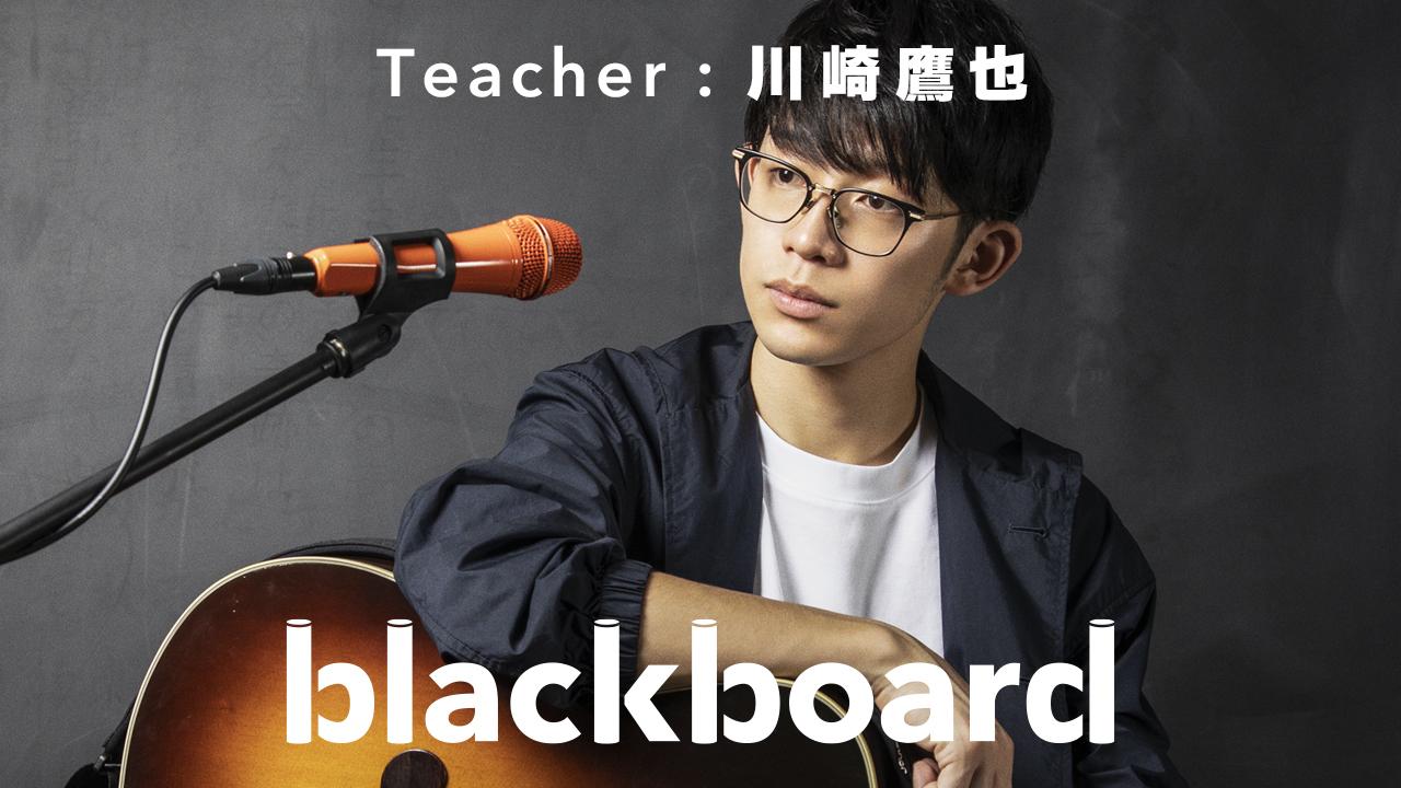 川崎鷹也「君の為のキミノウタ(blackboard version)」サムネイル