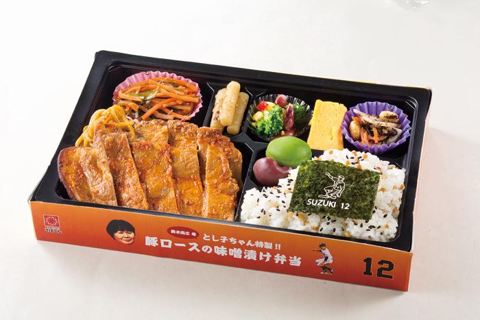 【鈴木尚広 選手】とし子ちゃん特製!!豚ロースの味噌漬け弁当 1,550円
