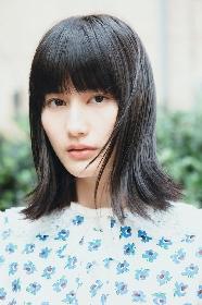 女優・橋本愛が『ミュージックステーション』3時間スペシャルに出演決定 「木綿のハンカチーフ」をテレビ初歌唱
