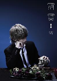 あっとくん、ボカロP・Pegによる新曲「寂寞」をリリース決定 Zepp DiverCityでワンマン『Tr@itor』の開催も