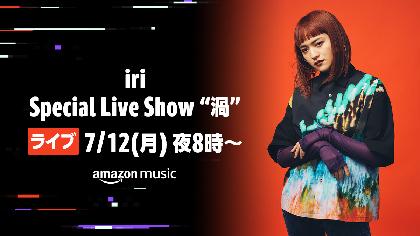 iri、Amazon Music on Twitchでライブ配信が決定 ライブとトークを配信