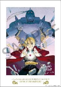 20周年『鋼の錬金術師』、展示イベントが東京・大阪で開催 荒川弘の最新作が月刊少年ガンガンにて連載決定