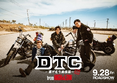 『HiGH&LOW』最新作『DTC -湯けむり純情篇- from HiGH&LOW』が劇場公開へ 縦笛兄弟、達磨ベイビーズ、SMGも登場