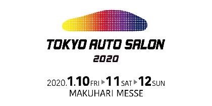 史上最大規模で開催!カスタムカーの祭典『TOKYO AUTO SALON 2020』の入場券は現在販売中