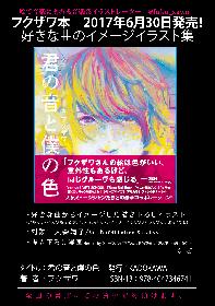 フクザワがラッド、ゲス乙女らとコラボしたイラスト詩集を発売へ フォーリミ・GENや大森靖子との対談も収録