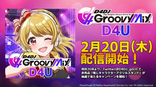 アプリ『D4DJ Groovy Mix D4U Edition』リリース (C)bushiroad All Rights Reserved. (C)Donuts Co. Ltd. All rights reserved.