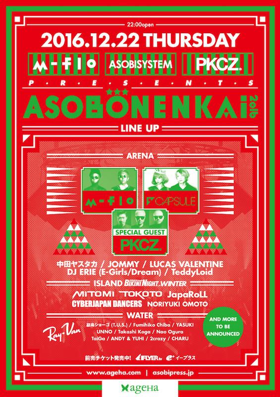 「m-flo × ASOBISYSTEM × PKCZ(R)Presents ASOBONENKAI 2016」フライヤー