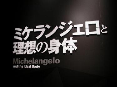『ミケランジェロと理想の身体』展レポート 日本初公開作から、天才彫刻家が追求した「男性美」に迫る