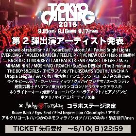 『TOKYO CALLING 2018』第2弾出演アーティスト発表で藍坊主、東京カランコロン、ノクモンら40組を追加