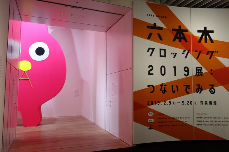 六本木クロッシング2019展:つないでみる』レポート 最新鋭のアート ...