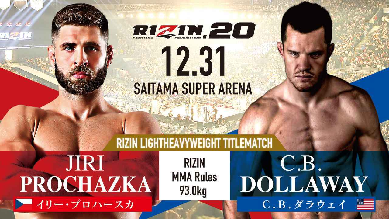 <ライトヘヒ゛ー級タイトルマッチ>[RIZIN MMAルール : 5分 3R(93.0kg)※肘あり]イリー・プロハースカ vs. C.B.ダラウェイ