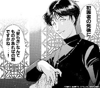 『金田一少年の事件簿』にて人気1位を獲得した犯人「地獄の傀儡師」を主人公に外伝の連載スタート