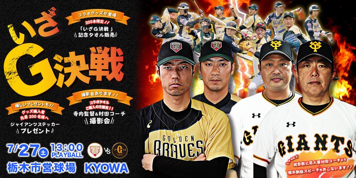 栃木ゴールデンブレーブスと読売ジャイアンツ(三軍)が7月27日(土)、28日(日)に対戦する