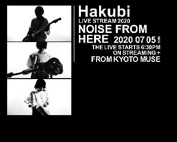 Hakubi、初の有料配信ライブ『Hakubi Live Streem 2020 - Noise from here -』開催決定、本人コメントも到着