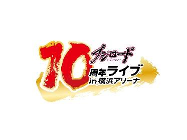 『ミルキィホームズ&ブシロード10周年ライブin横浜アリーナ』 出演者追加発表 Aqours・どうぶつビスケッツ×PPPなどが出演