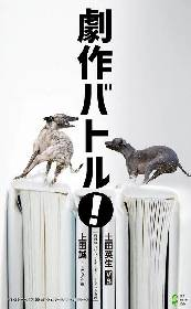 土田英生(MONO)×上田誠(ヨーロッパ企画)が劇作をめぐって対決!